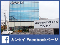 株式会社 カンセイ Facebookページ
